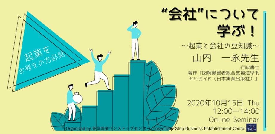 """""""会社""""について学ぶ!~起業と会社の豆知識~"""