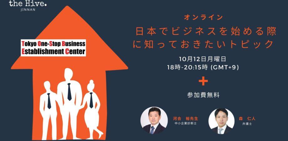 日本でビジネスを始める際に知っておきたいトピック!~経営者がおさえておきたい補助金知識・日本の今の働き方~